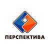 ООО «ПЕРСПЕКТИВА»