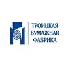ПАО «Троицкая бумажная фабрика»
